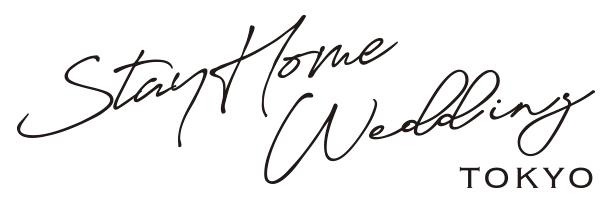 【おうちでオンライン結婚式】Stay Home Wedding TOKYO